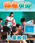 棒棒贝贝儿童教育