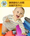 澳美婴幼儿全能全脑开发中心