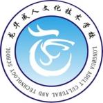 龙华成人学校