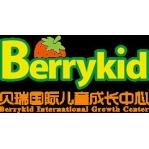 贝瑞国际儿童成长中心