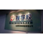 北京搜学校网