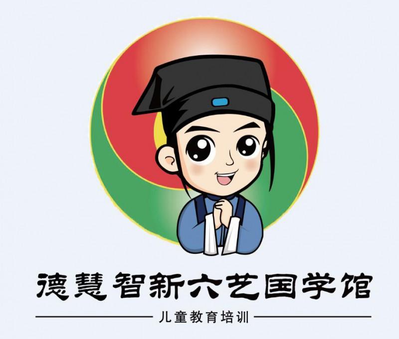 德慧智新六艺国学馆
