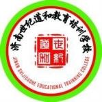 济南世纪道和教育培训学校