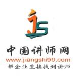 中国讲师网