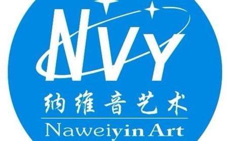 纳维音文化艺术中心