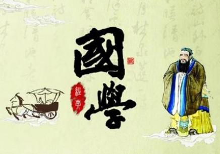 上海国学培训班