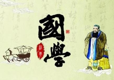 广州国学培训班