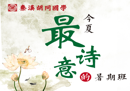上海暑期国学教育培训课程国学...