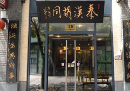 上海国学教育国学班