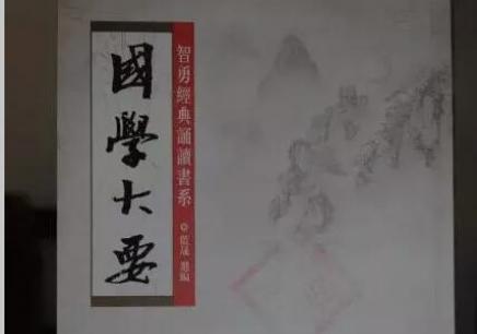 深圳国学经典读经班