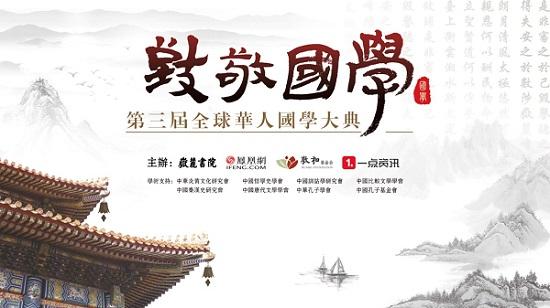 文化大咖云集西湖 第三届全球华人国学大典即将启动