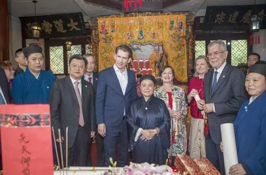 奥地利总统访问团到访青城山,感受中国道教文化