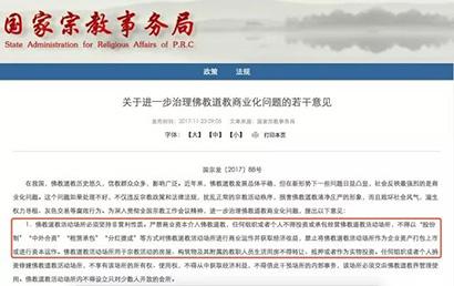 """""""普陀山""""拟上市引发社会热议 将撤回IPO申请"""