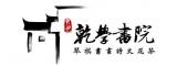 杭州国学培训班