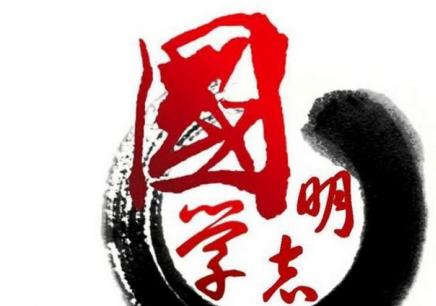 上海松江国学培训班