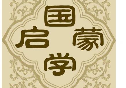 上海川沙国学培训班