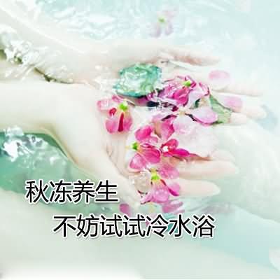 秋冻养生:不妨试试冷水浴