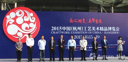 匠心所至 美学生活: 2015中国(杭州)工艺美术精品博览会启幕