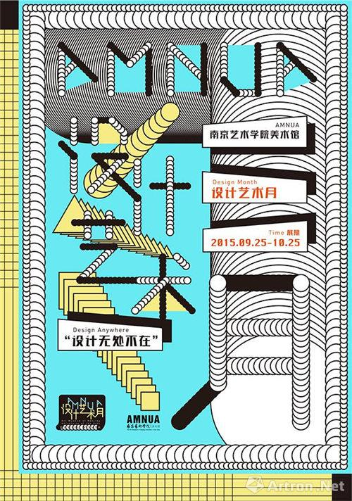 AMNUA上演三大设计展览:南艺美术馆