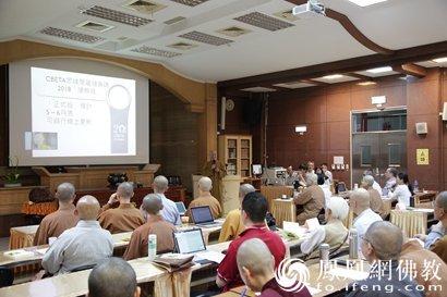中华电子佛典协会举行20周年成果发布会