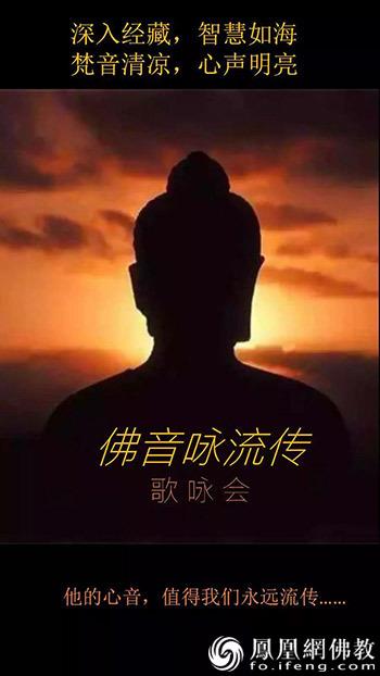 湖北省佛教协会《佛音咏流传》微信公众号上线