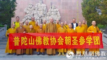 普陀山佛教协会副会长净旻法师率参学