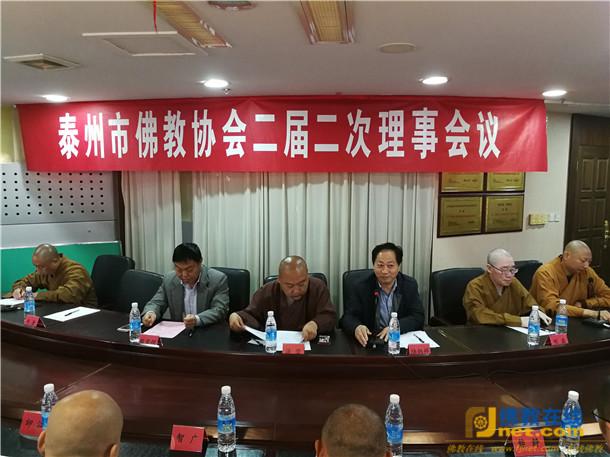 泰州市佛教协会召开二届二次理事会议及二届四次会长办公会议 ()