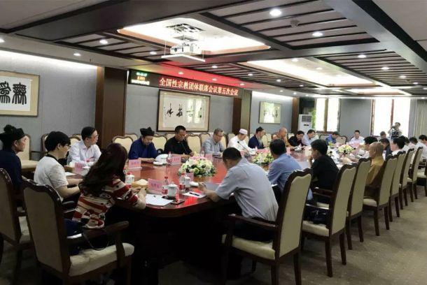 各全国性宗教团体负责人齐聚北京,学习宪法修正案!