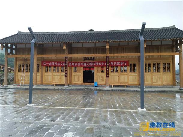 2018纪念弘一大师出家百年文献公益展在贵州举行