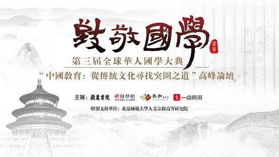 抢票 端午节后 看杨东平龚鹏程等名家如何问诊中国教育 ()