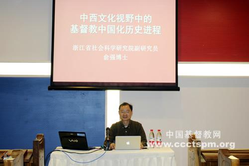 中西文化交流视野下的基督教中国化进程_中国化-文化交流-文化交流-中国-社会科学院 ()