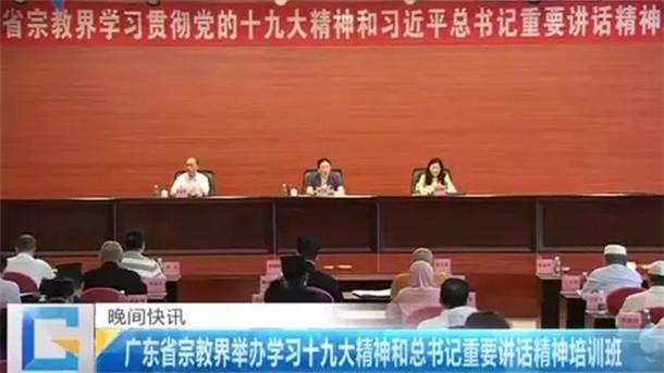 广东省宗教界学习贯彻党的十九大精神和习近平总书记重要讲话精神培训班在广州举办