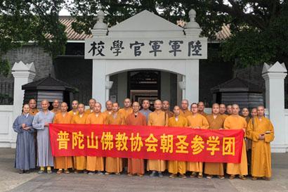 智宗法师率普陀山佛协参学团赴广东参访交流