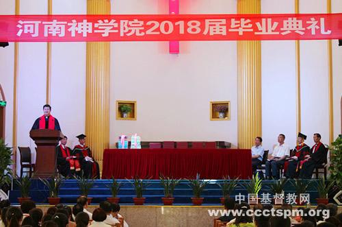 河南神学院举办2018届毕业典礼_神学院-基督教-毕业生-河南-典礼