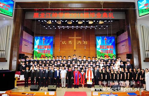 黑龙江神学院2018届毕业典礼_毕业生-黑龙江-毕业-典礼-牧师 ()