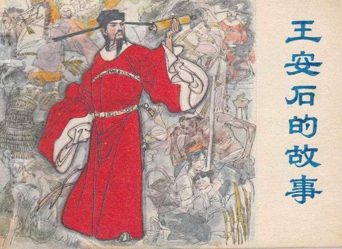 看看著名文学家王安石 是这样怎样过春节的?