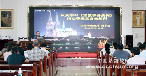 南通市基督教两会举办爱国主义培训班_南通市-牧师-培训班-江苏省-培训班-南通-牧人