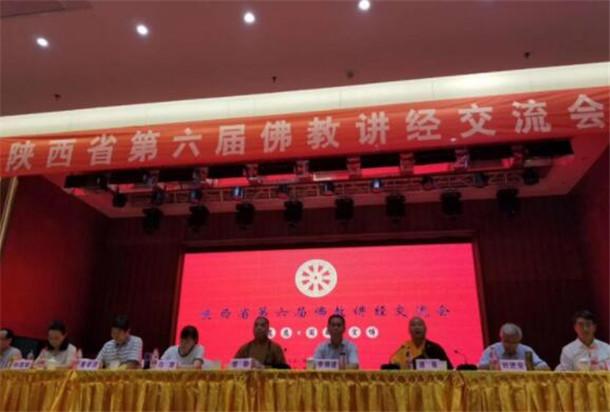 陕西省第六届佛教讲经交流会在革命圣地延安举行_佛教-陕西省-讲经-法师-延安