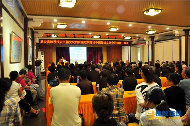 吴安春教授在徐州兴化书院作讲座_兴化-五福-徐州-书院-文化