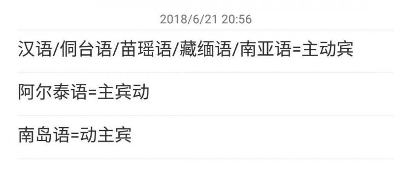 """""""外婆""""是方言的常识错误_汉语-汉字-语系-语言-混合 ()"""