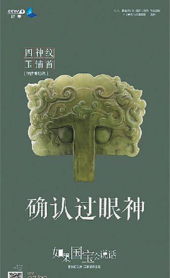《如果国宝会说话》第二季:古代文明与时代潮流的结合_文物-国宝-第二季-观众-会说话