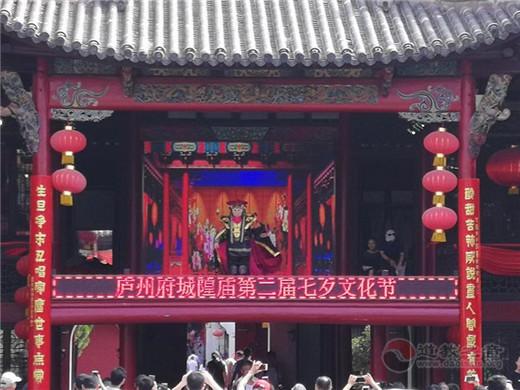 安徽合肥庐州府城隍庙举办第二届七夕文化节_府城-表演-现场-合肥-举办