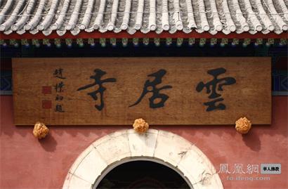 云居寺举办艺术展 吸引游客参观_云居寺-独特-书画-景区-文化