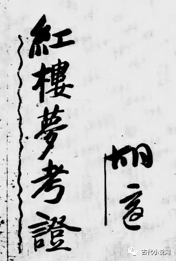 苗怀明:胡适曾是索隐派_胡适-红楼梦-小说-红学-作者 ()