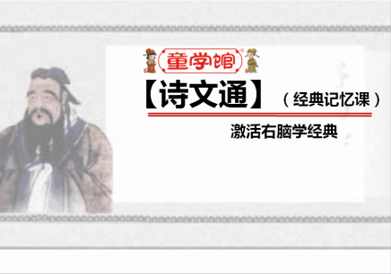 苏州童学诗文通班