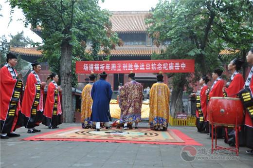 中岳庙举行纪念抗日战争胜利七十三周年祈福道场_岳庙-道场-信教-英烈-先烈