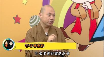 师解:延参法师告诉你不信佛会影响前途吗?_影响-积善-前途-信佛-法师