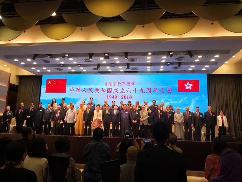 香港宗教界庆祝中华人民共和国成立69周年_-宗教界-铁牛-祖国