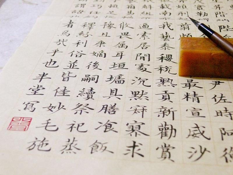 《千字文》:理想的古代蒙书_千字文-王羲之-识字-千字-启蒙