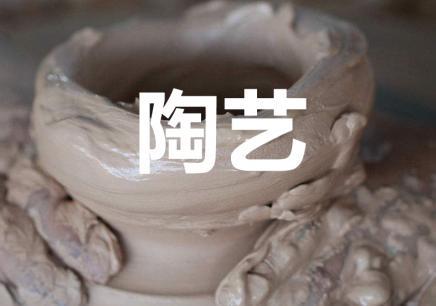 陶艺课程介绍
